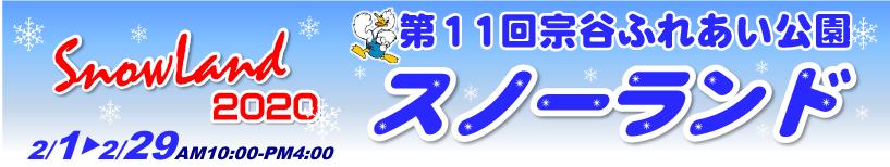 snow-bnr